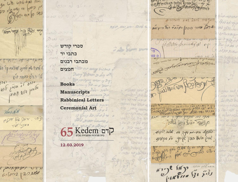 Bidspirit auctions | Kedem Auction 65 - Judaica - Books, Manuscripts,  Rabbinical Letters, Ceremonial Art